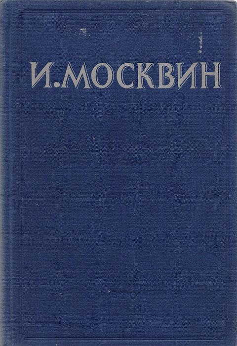 И. Москвин. Статьи и материалы
