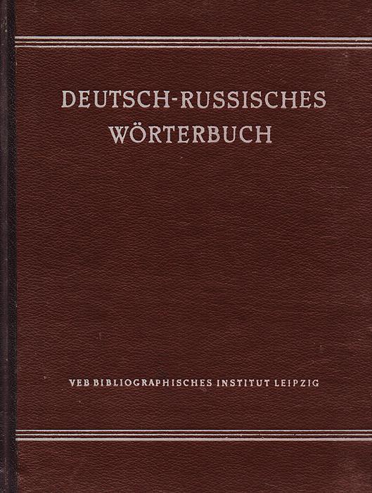Немецко-русский словарь