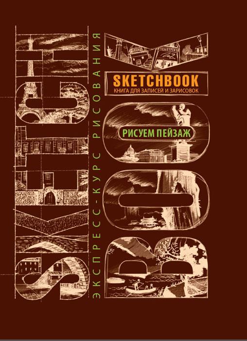 SketchBook. ������ ������. ��������-���� ���������