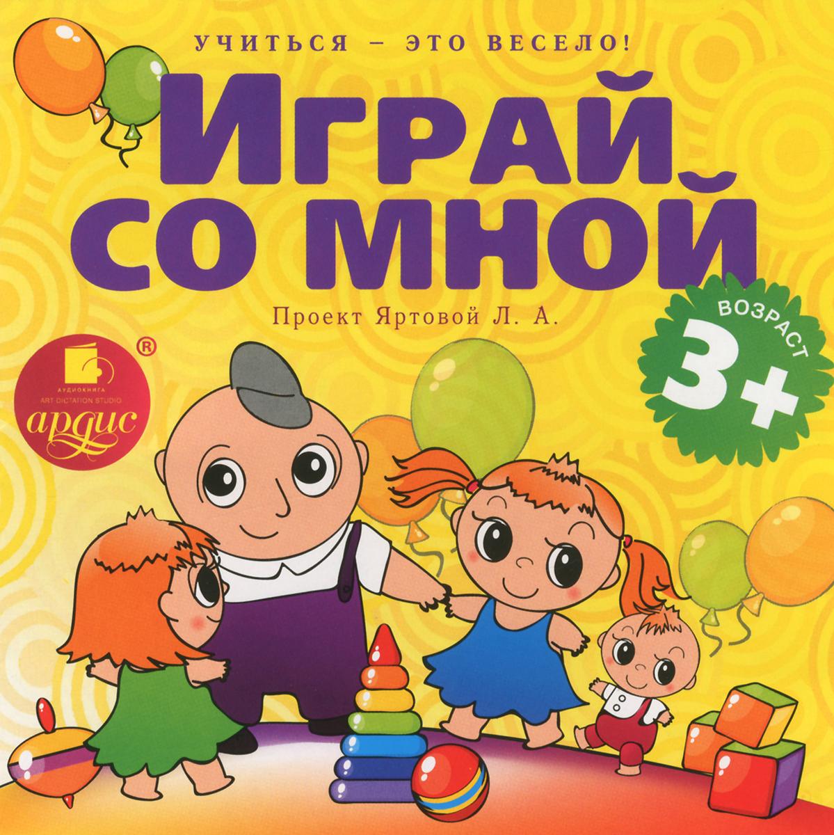 Играй со мной. Подвижные музыкально-поэтические игры для детей (аудиокнига MP3)