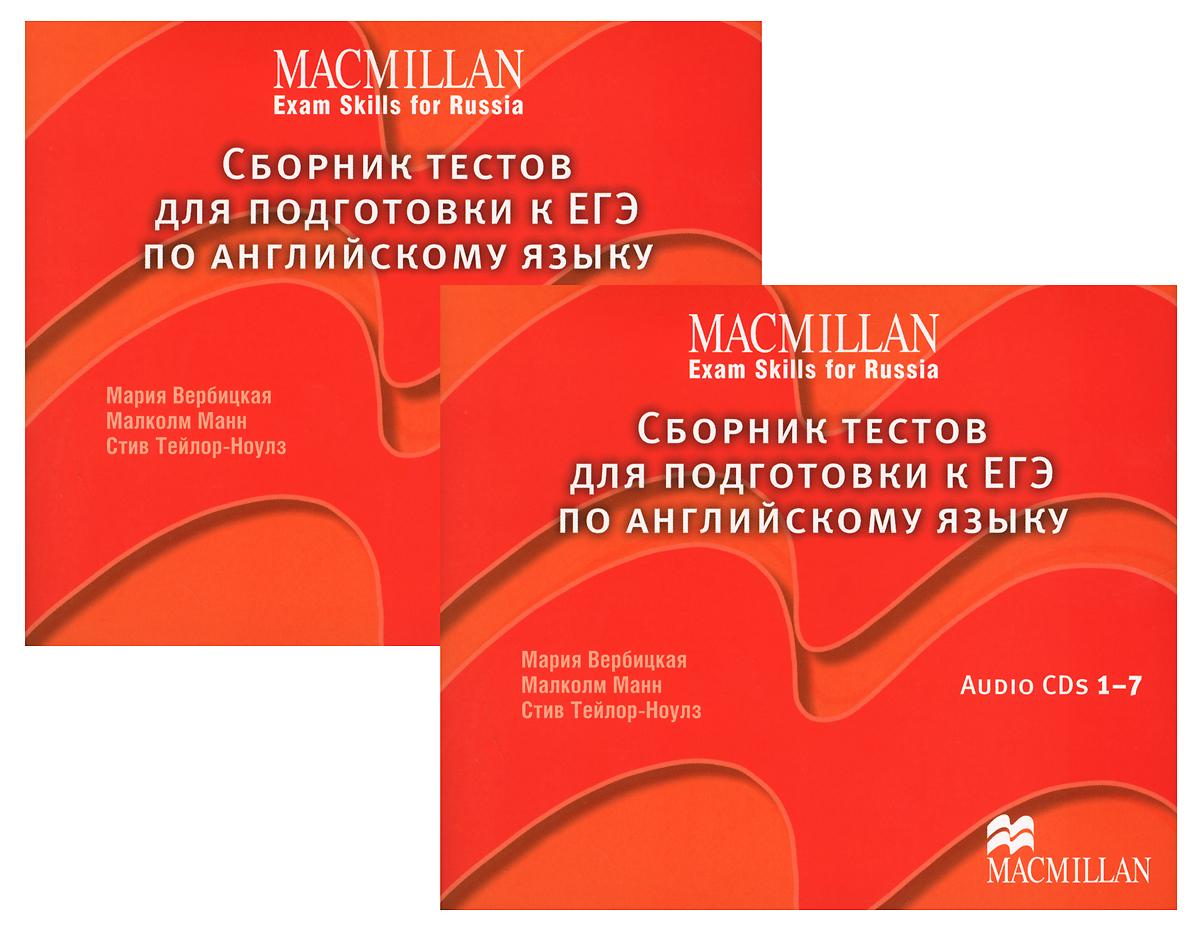 Сборник тестов для подготовки к ЕГЭ по английскому языку (аудиокурс на 7 CD)