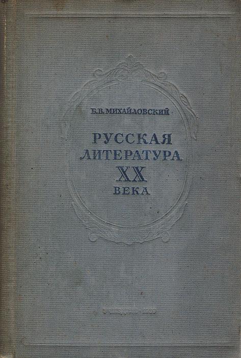 Русская литература XX века с девяностых годов XIX века до 1917 г.