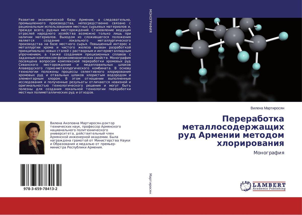 Переработка металлосодержащих руд Армении методом хлорирования