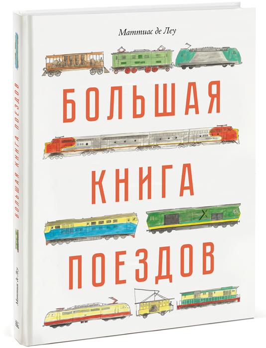 Большая книга поездов, Маттиас де Леу