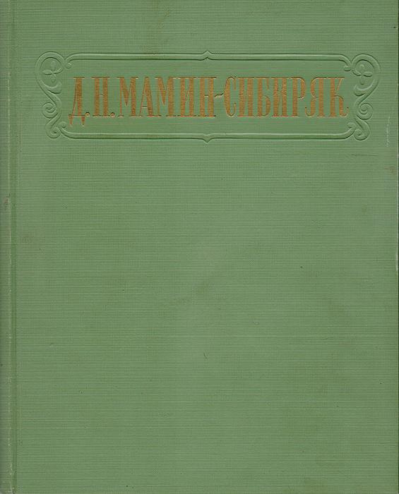 Д. Н. Мамин-Сибиряк. Избранные сочинения