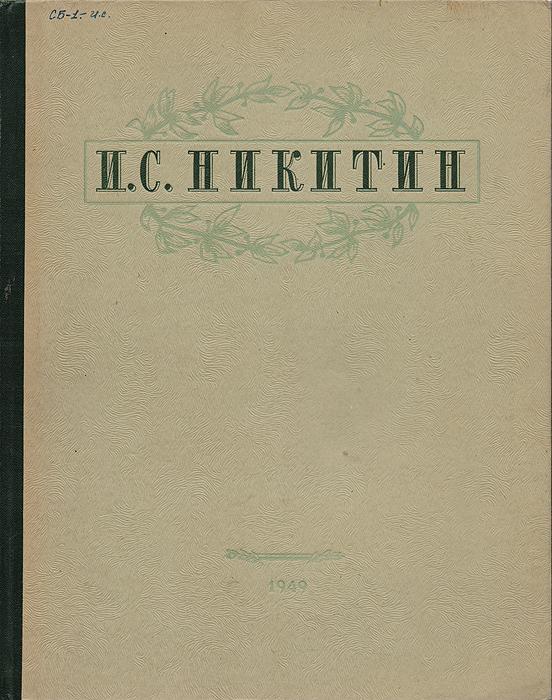 И. С. Никитин. Избранные сочинения