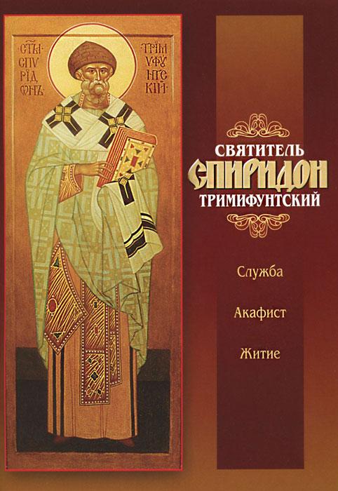 Святитель Спиридон Тримифунтский. Служба. Акафист. Житие ( 5-7373-0218-0 )