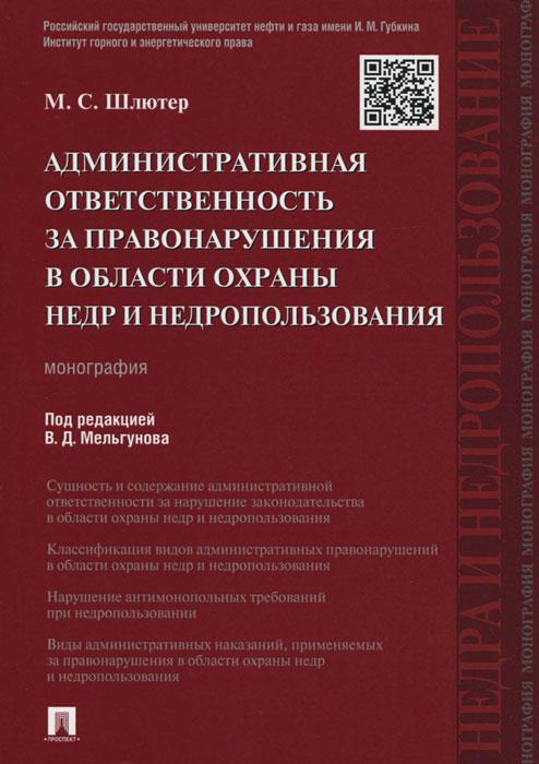 Административная ответственность за правонарушения в области охраны недр и недропользования ( 978-5-392-18991-5 )