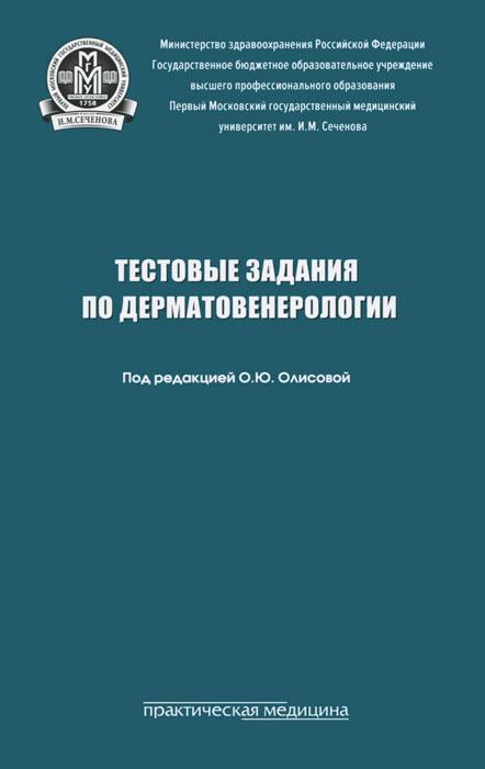 Тестовые задания по дерматовенерологии. Учебное пособие ( 978-5-98811-360-7 )