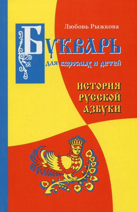 Букварь для взрослых и детей. История русской азбуки