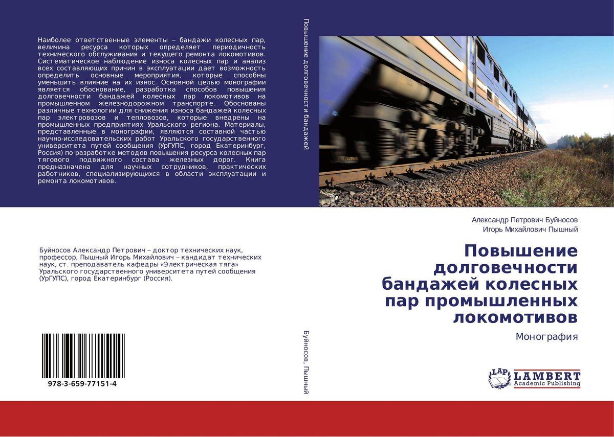 Повышение долговечности бандажей колесных пар промышленных локомотивов