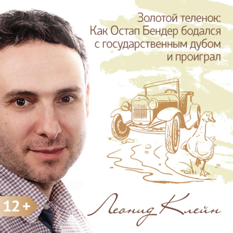 Золотой теленок: Как Остап Бендер бодался с государственным дубом и проиграл