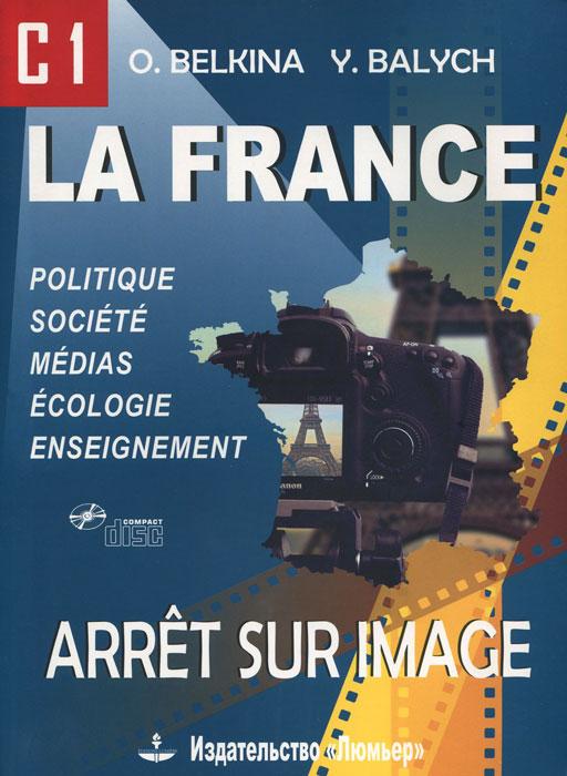 La france: Appet sur image: С1 / Франция. Стоп-кадр. С1. Учебное пособие (+ СD-ROM) ( 978-5-91097-029-2 )