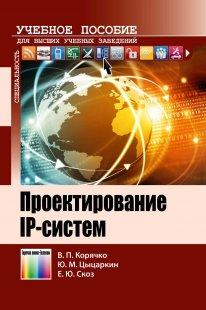 Проектирование IP-систем. Учебное пособие для вузов