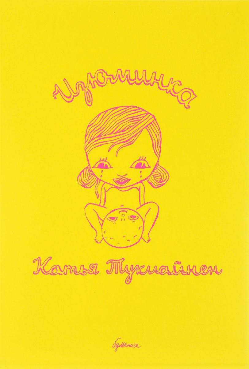 Изюминка12296407Катья Тукиайнен - известная финская художница, автор комиксов, работающая также в области дизайна и современного искусства. В 2003 году она получила премию Puupaahattu за вклад в развитие финского искусства комиксов, в 2007 - государственную премию в области дизайна, а в 2011 - премию финского арт-сообщества. Изюминка - это рисованный дневник, в котором автор с большим юмором описывает свой опыт беременности, родов и первые месяцы жизни малыша.