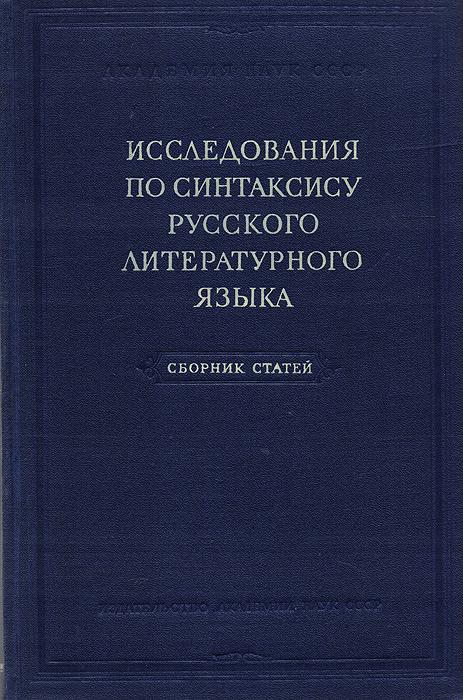 Исследования по синтаксису русского литературного языка. Сборник статей