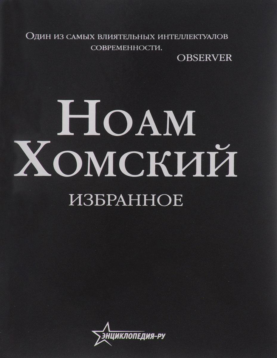 Ноам Хомский. Избранное