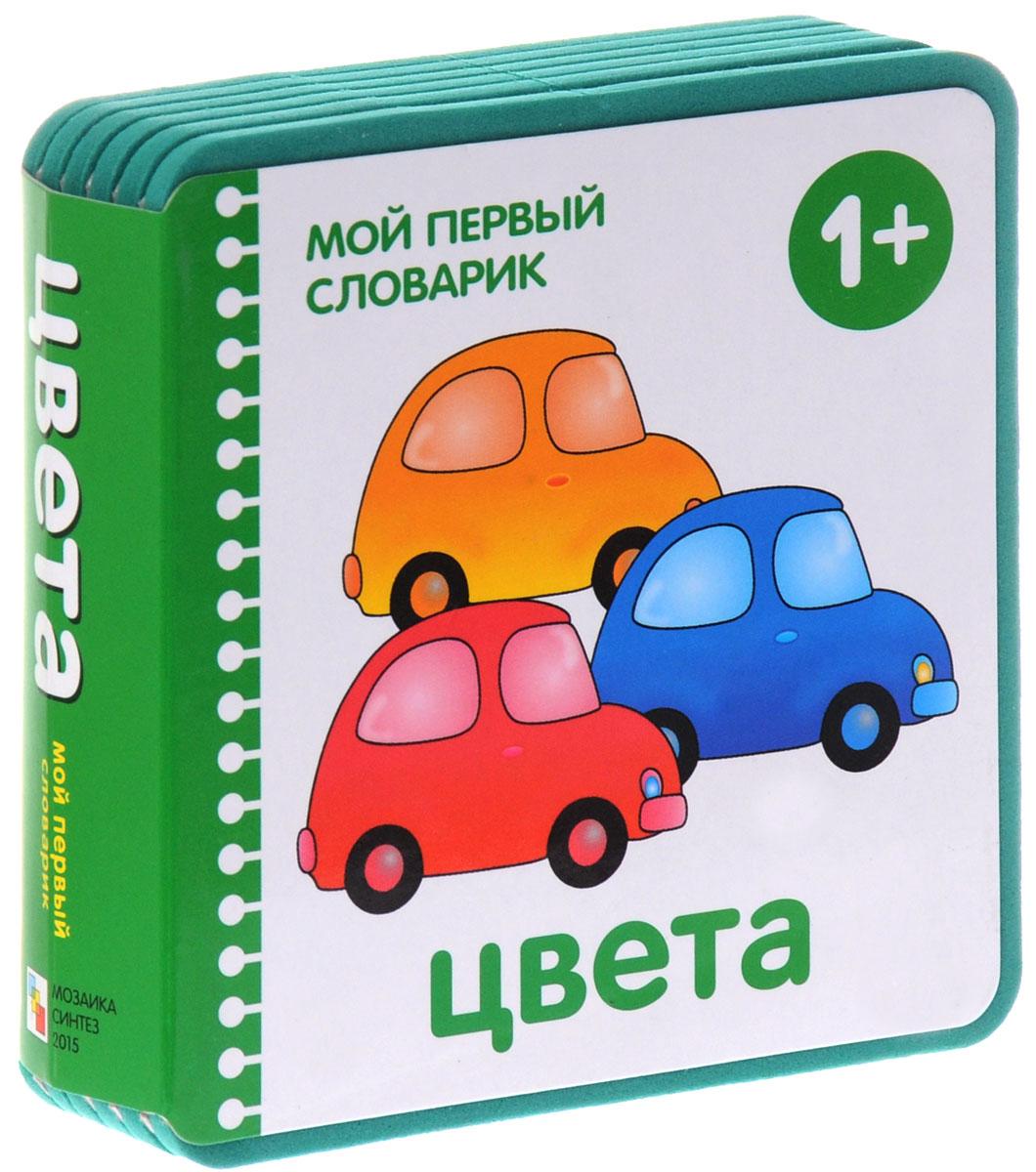 Цвета12296407Разноцветные книжки серии Мой первый словарик предназначены для самых маленьких детей. Крупные яркие картинки закрепляют представления малыша об окружающем мире, а плотные и одновременно мягкие странички из пены EVA помогают развивать мелкую моторику рук. Небольшие по формату, книжки легко поместятся в руках у малыша.