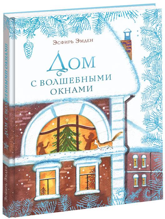 Дом с волшебными окнами12296407Перед тобой очаровательная новогодняя сказка, которая поможет тебе поверить в чудо. Однажды, в новогодний вечер откроется дверь комнаты, и вместе с морозным облаком войдет Бабушка Кукла и позовет тебя в дом с волшебными окнами. Вместе с юными героями Таней и Сережей ты окажешься в стране, о которой даже не догадывался. В волшебном зимнем лесу ты встретишь удивительные деревья-великаны, а Господин Ледяной Ветер укажет тебе путь к дому Морозко, где медведь Михайло Иваныч смастерит лучшие лыжи. Преодолев множество испытаний, ты попадешь в страну Игралочку, где старые друзья подскажут, как победить главного врага - Оловянного Генерала, стерегущего заколдованную дорогу к дому с самыми волшебными и родными окнами. Такие же чудесные, как и сама сказка, иллюстрации Марии Спеховой переносят читателей в новогоднюю историю, полную необычайных сюрпризов и радостных впечатлений.