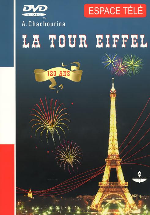 La tour Eiffel / Эйфелева башня. Учебное пособие (+ DVD-ROM) ( 978-5-91097-010-0 )