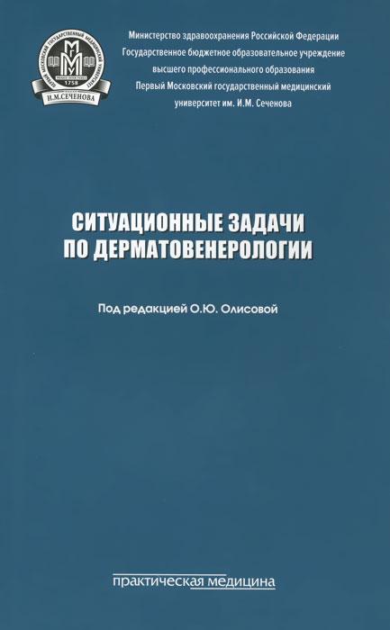 Ситуационные задачи по дерматовенерологии. Учебное пособие ( 978-5-98811-359-1 )