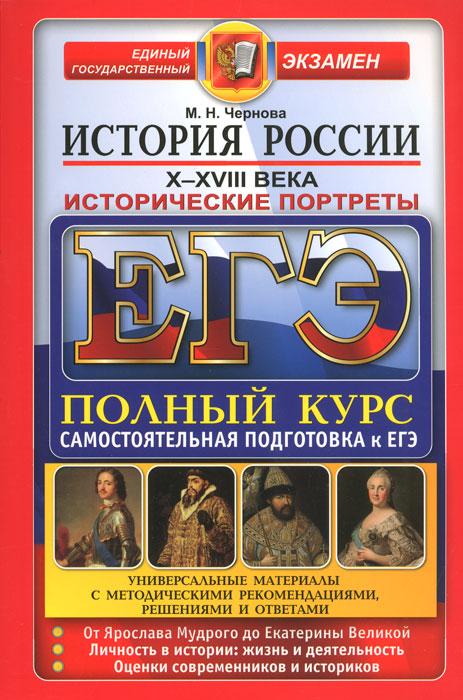 ЕГЭ. История России. Исторические портреты. X-XVIII века