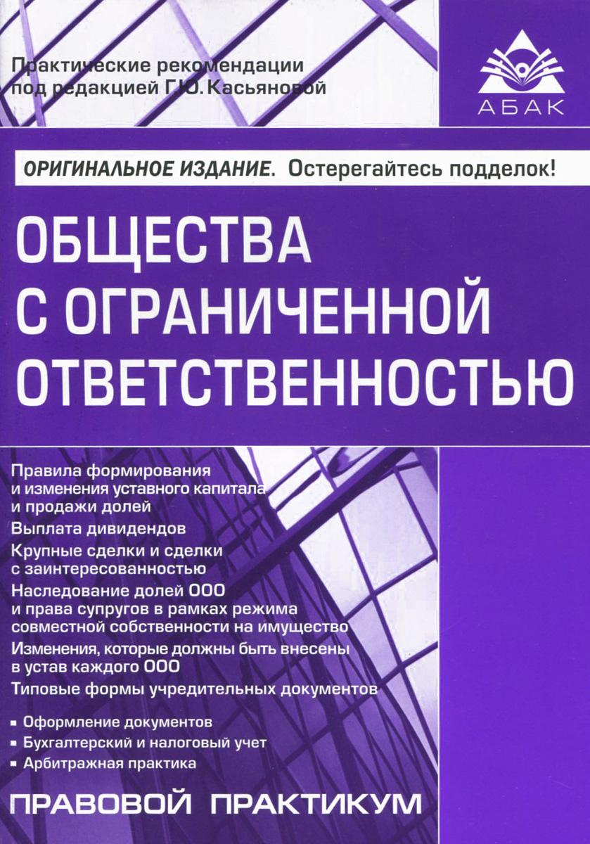 Общества с ограниченной ответственностью ( 978-5-9748-0481-6 )
