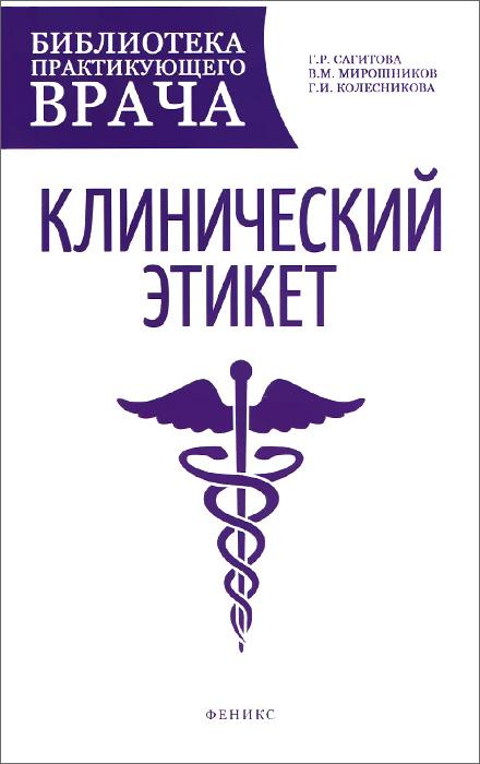 Клинический этикет. Учебное пособие ( 978-5-222-22947-7 )