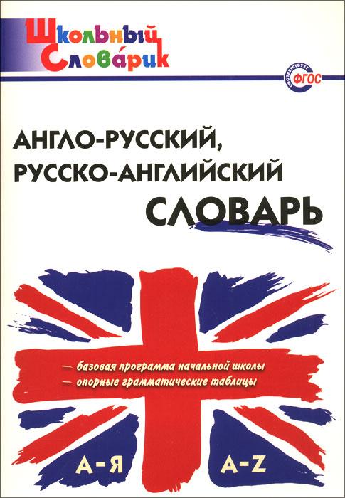 Англо-русский, русско-английский словарь. Начальная школа