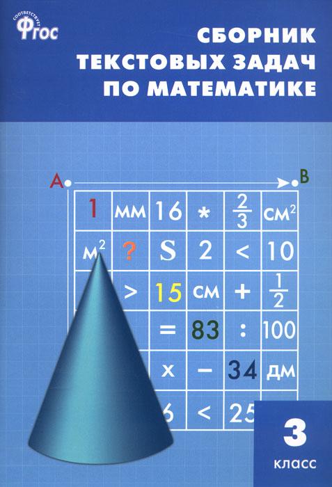 Математика. 3 класс. Сборник текстовых задач12296407В сборник вошли задачи познавательного и занимательного характера, которые позволяют сделать процесс обучения интересным. Задачи сгруппированы по темам в соответствии с базовой учебной программой по математике. Наиболее сложные из них отмечены звездочкой. Отдельный раздел посвящен нестандартным задачам, которые формируют у детей навыки логического мышления. Многие задачи этого раздела будут полезны при подготовке к математическим олимпиадам. Адресовано учителям, школьникам и их родителям.
