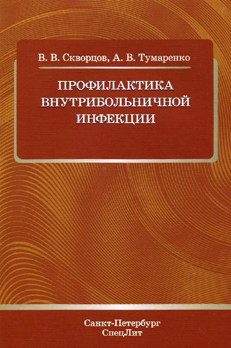Профилактика внутрибольничной инфекции ( 978-5-299-00742-8 )