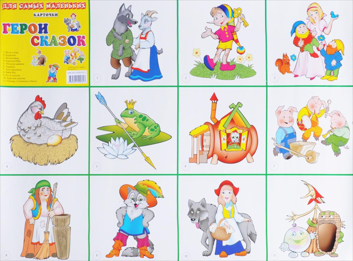 Герои сказок. Плакат ( 978-5-00040-231-3 )