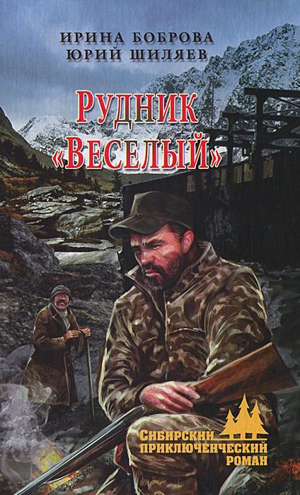 """Рудник """"Веселый"""""""
