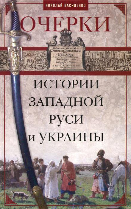 Очерки истории Западной Руси и Украины ( 978-5-227-05771-6 )