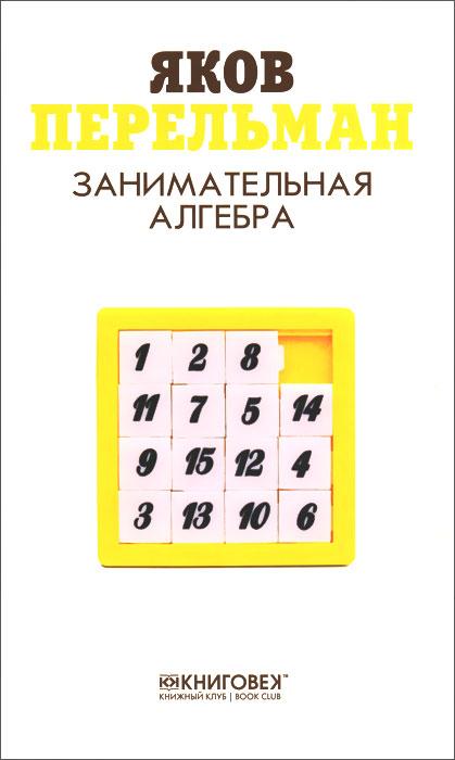 Занимательная алгебра ( 978-5-4224-1045-3 )