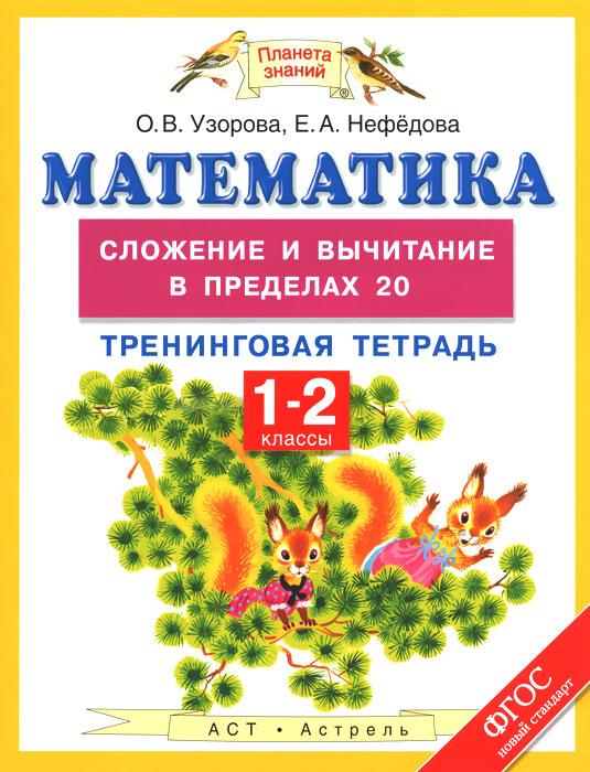 Математика. Сложение и вычитание в пределах 20. 1-2 классы. Тренинговая тетрадь ( 978-5-17-093340-2 )