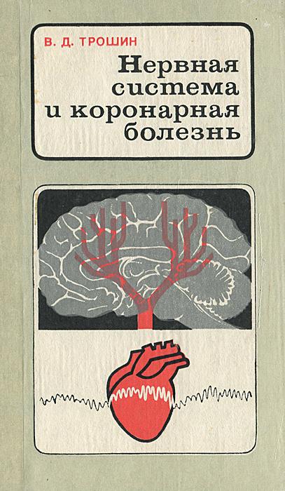 Нервная система и коронарная болезнь