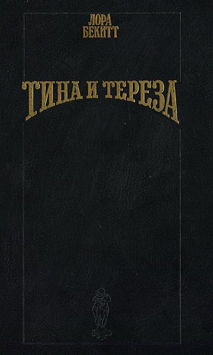 Тина и Тереза