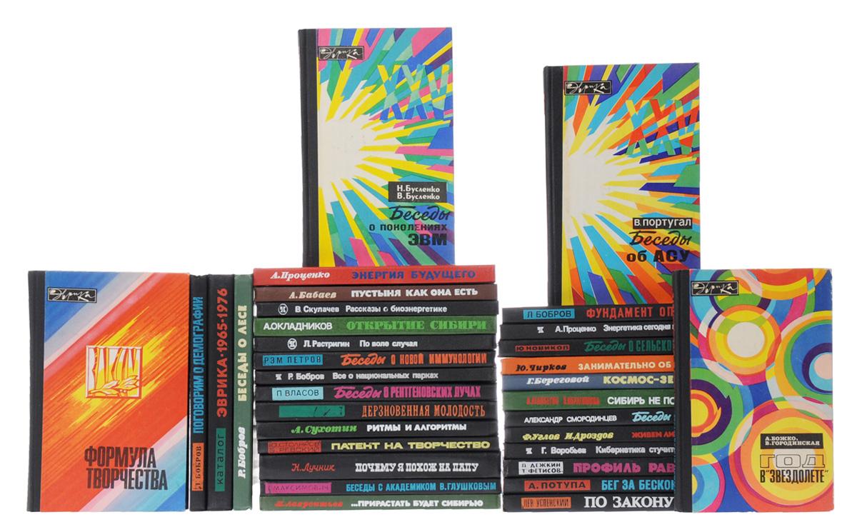 """Серия """"Эврика"""" (комплект из 33 книг)"""