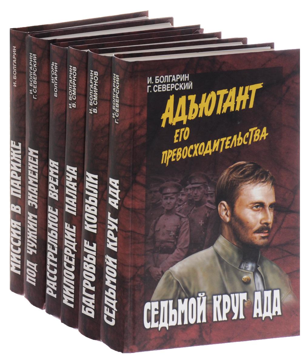 Адъютант его превосходительства (комплект из 6 книг)
