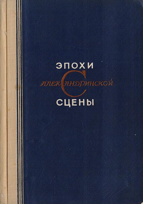 ����� ��������������� �����. 1832 - 1932