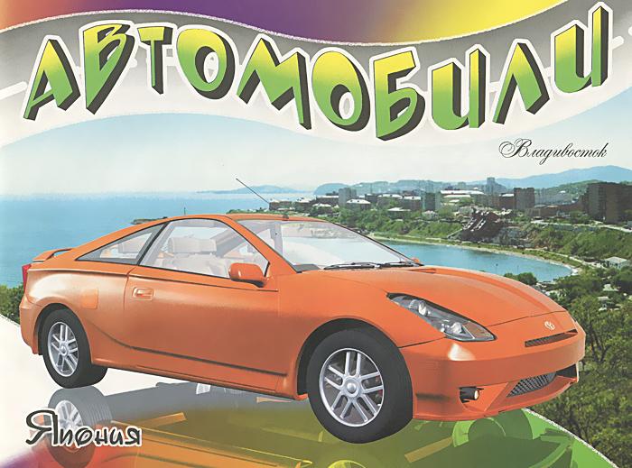 Автомобили. Япония. Раскраска