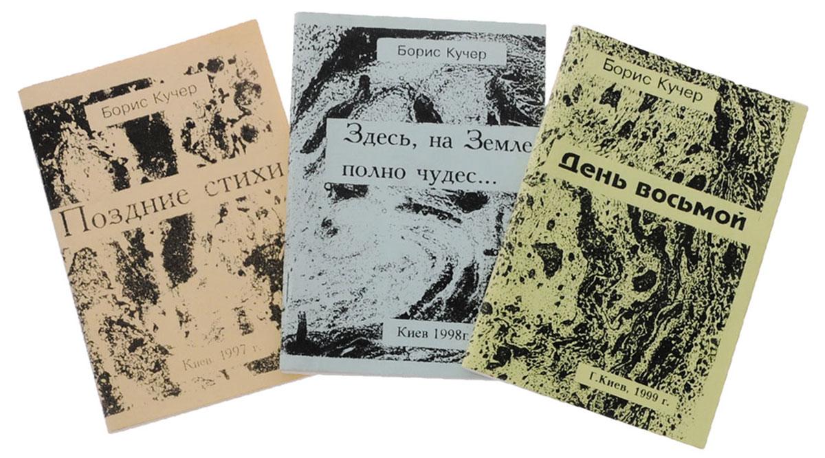 Борис Кучер. Сборники стихов (комплект из 3 книг)