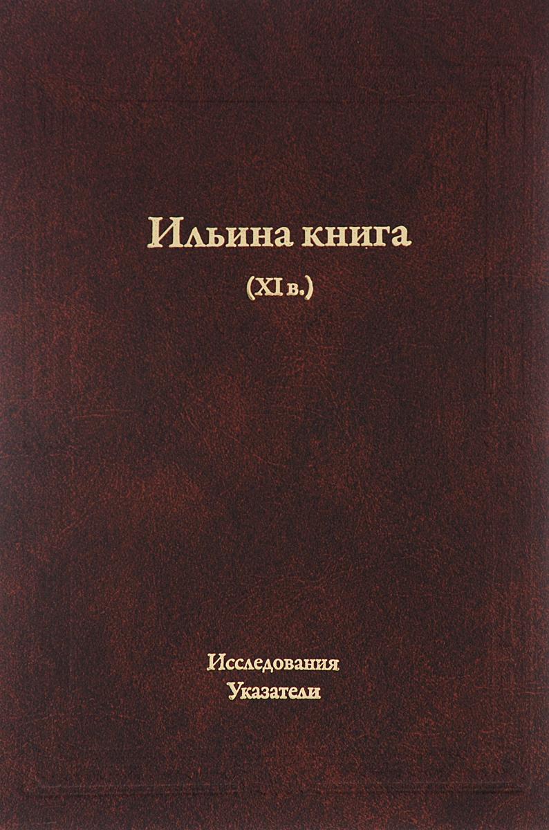 Ильина книга (XI в). Исследования. Указатели