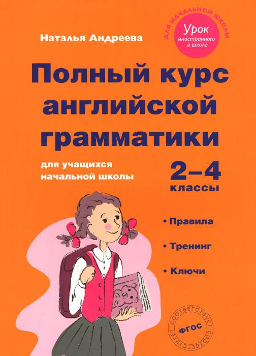 Полный курс английской грамматики. 2-4 классы