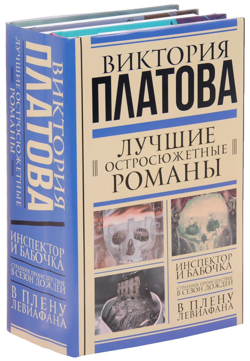 Виктория Платова. Лучшие остросюжетные романы (комплект из 3 книг)