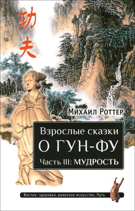 Взрослые сказки о Гун-Фу. Часть 3. Мудрость ( 978-5-9907175-0-3 )