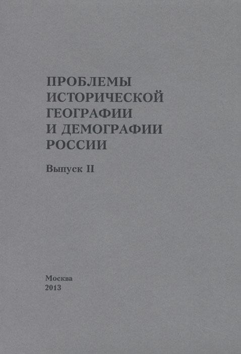 Проблемы исторической географии и демографии в России. Выпуск 2 ( 978-5-8055-0246-1 )