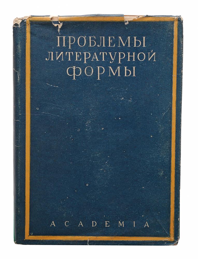 Проблемы литературной формы. Сборник статей
