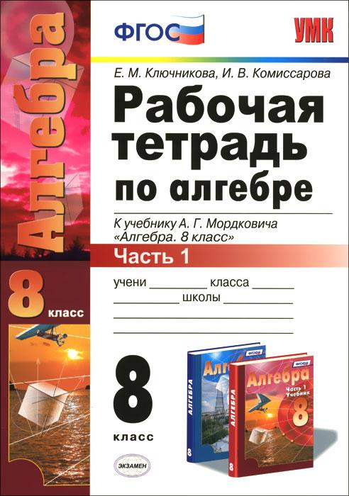 Алгебра. 8 класс. Рабочая тетрадь. Часть 1. К учебнику А. Г. Мордковича ( 978-5-377-10163-5 )